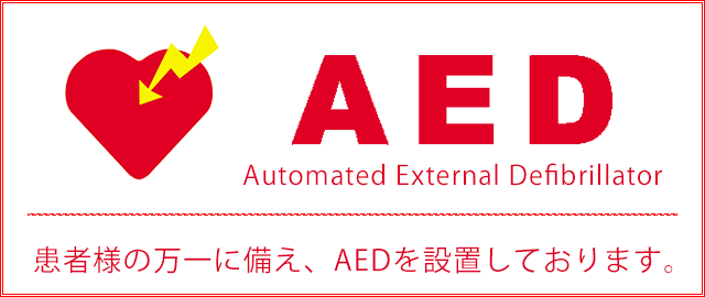 AEDバナー